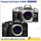 送2仟元+原廠電池 Olympus E-M10 IV BODY 微單眼機身 元佑公司貨 EM10IV EM10 4代