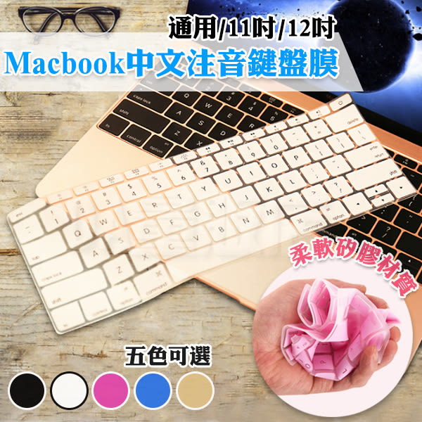 《DA量販店》new Macbook pro air 注音 鍵盤膜 12/11/13/15/17 通用 4色