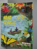【書寶二手書T1/兒童文學_JSY】蝴蝶.天堂.探險記_謝瑤玲, 艾娃.易勃