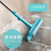 雙面長柄可伸縮旋轉硬毛地板刷浴室瓷磚縫隙衛生間地面清潔洗刷子 igo