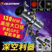 天文望遠鏡專業觀星深130EQ成人攝影高清高倍夜視NMS 小明同學