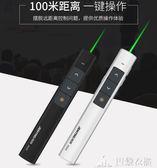 綠點無線PPT翻頁筆 簡報器 演示器 投影筆-可卡衣櫃