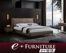 『 e+傢俱 』BB219 弗雷德里克 Frederic 現代床架 | 半牛皮床 | 標準雙人床 | 加大雙人床 可訂製