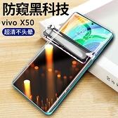 vivo X50 Pro 水凝膜 防窺膜 防窺螢幕保護貼 螢幕貼 uv防偷窺屏 全屏覆蓋 保護軟膜