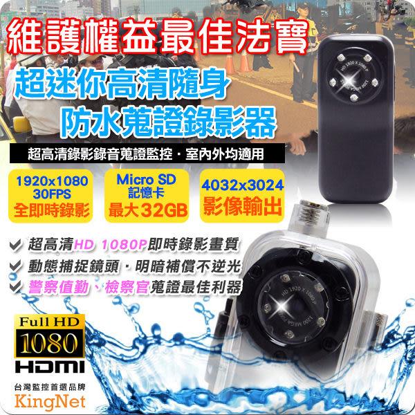 監視器 HD 1080P mini DV 隨身蒐證錄影器 檢警人員最愛 偵防器材 針孔攝影機