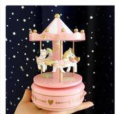 八音盒旋轉木馬音樂盒八音盒創意生日蛋糕女生節生日禮物 貝兒鞋櫃