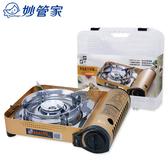 ★妙管家★鋁合金防風瓦斯爐 X3201