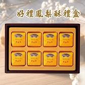 【南紡購物中心】《榮獲台北創意金賞獎》【徐記老大房】鳳梨酥(12入/盒)-四盒組