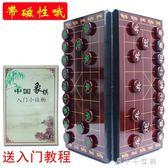 中華象棋便攜磁性折疊式棋盤成人六一兒童節禮物學生磁力象棋套裝「千千女鞋」