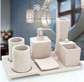 創意衛浴五件套洗漱套裝新婚禮物漱口杯樹脂浴室用品牙具  (衛浴砂石7件套帶S形托盤)