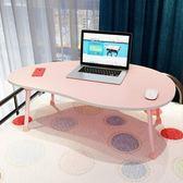 雙十二狂歡床上用小桌子簡易筆記本電腦桌床上書桌【洛麗的雜貨鋪】