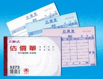 萬國牌 5273 72K 三聯估價單 (附號碼)(台北版/白藍紅) 橫式 (一盒20本/一本50組) 8.9*12.8cm