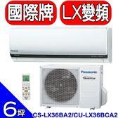 Panasonic國際牌【CS-LX36BA2/CU-LX36BCA2】《變頻》分離式冷氣