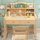 學習桌 實木兒童學習桌可升降兒童書桌鬆木小學生課桌椅家用寫字桌椅套裝JD BBJH
