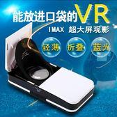 高清便攜口袋VR眼鏡3D虛擬現實手機專用盒子非一體機可折疊眼鏡【完美3c館】