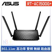 ASUS 華碩 RT-AC1500G PLUS 雙頻 無線 路由器