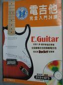【書寶二手書T9/音樂_XFU】電吉他完全入門24課_劉旭明_無光碟