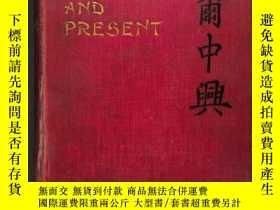 二手書博民逛書店【包罕見】China Past and Present,《願爾中