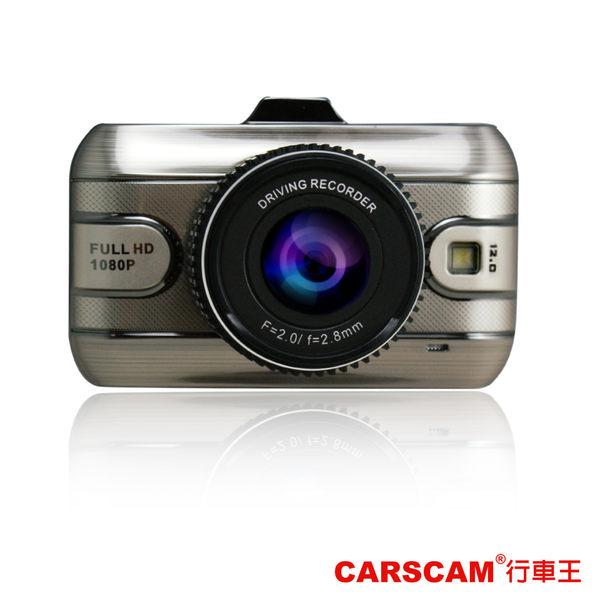 CARSCAM行車王 AR03 SONY高感光WDR行車記錄器 贈送16G記憶卡