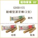 寵物家族-【3包優惠組】GOODIES耐嚼型潔牙棒(2支)-各口味可選