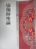 【書寶二手書T1/宗教_JJN】瑜伽師地論73_王海林