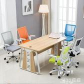 電腦椅家用會議辦公椅升降轉椅職員學習麻將座椅人體工學靠背椅子LZ2912【viki菈菈】