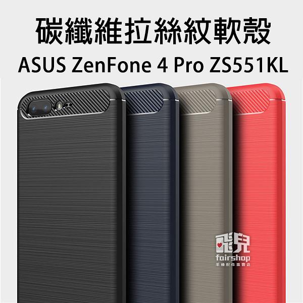【妃凡】細緻拉絲!ASUS ZenFone 4 Pro ZS551KL 碳纖維 拉絲紋 軟殼 保護殼 005