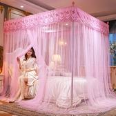 室內蚊帳 落地新款蚊帳 家用1.5m床公主風1.8m網紅支架紋賬2米加密加厚1.2【快速出貨八折搶購】