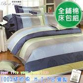 鋪棉床包 100%精梳棉 全鋪棉床包兩用被四件組 雙人特大6x7尺 king size Best寢飾 FJ692