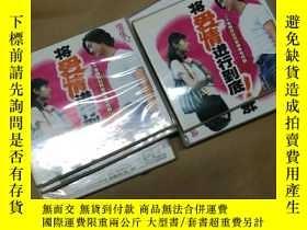 二手書博民逛書店罕見將愛情進行到底VCD(十盒20碟)10206 出品人 李燕