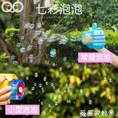 泡泡機 抖音同款照相機泡泡機器全自動不漏水吹泡泡水電動補充液兒童玩具 薇薇家飾