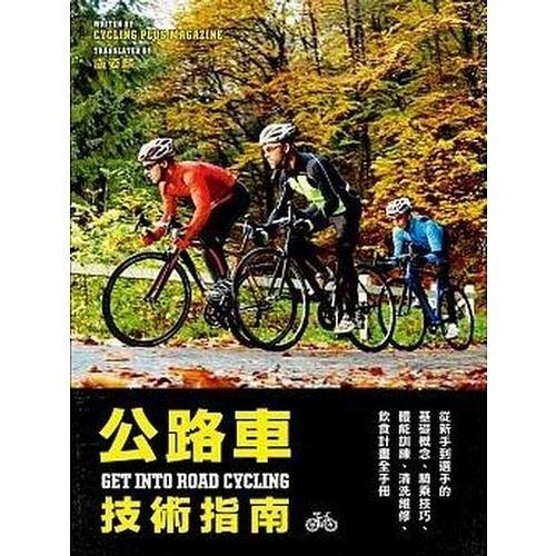 公路車技術指南(從新手到選手的基礎概念騎乘技巧體能訓練清洗維修飲食計畫全手冊)