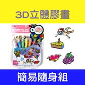 DIY主題3D立體膠畫 不挑款 美勞玩具材料包 膠畫 玻璃畫 繪畫玩具