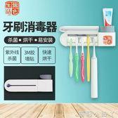 牙刷架衛生間壁掛式除菌烘乾電動牙刷消毒器洗手間浴室廁所牙膏置物架 蘿莉小腳ㄚ
