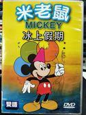 影音專賣店-P07-372-正版DVD-動畫【米老鼠 冰上假期 國英語】-