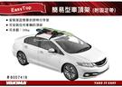 ||MyRack|| YAKIMA EasyTop 簡易型車頂架 (附固定帶) 車頂攜浪板 #8007418