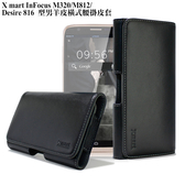 X_mart InFocus M320/M812/Desire 816 型男羊皮橫式腰掛皮套