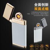 雙12購物節充電打火機超薄防風個性創意禮物男士USB電子點煙器生日禮物