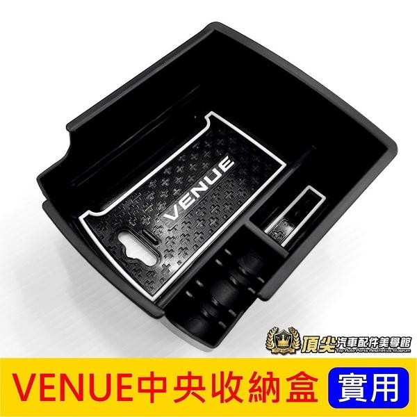 HYUNDAI現代【VENUE中央收納盒】韓國原廠款 十字標 白邊 V妞肥妞 中央扶手置物盒 儲物盒