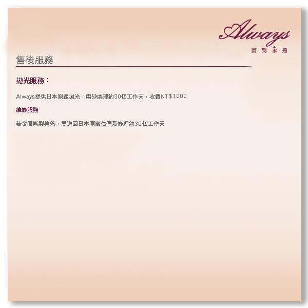 Always HappyHours系列 18K黃金鑽戒 線戒
