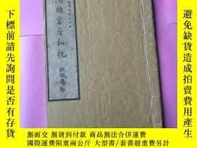 二手書博民逛書店罕見王陽明客座私祝Y428 王陽明 上海大衆書局