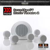 【新竹勝豐群音響】Morel Sound SPOT MT-2 5.1聲道時尚劇院喇叭