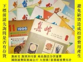二手書博民逛書店《集郵》雜誌罕見12本 1982·1996·1997Y19872