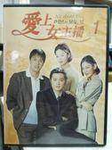 挖寶二手片-S76-062-正版DVD-大陸劇【愛上女主播 全20集10碟】-張東健 蔡琳