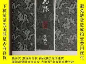 二手書博民逛書店罕見李鴻章(2013年一版一印)Y16196 高陽 吉林出版集團