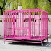 狗籠L大型犬M中型犬小型狗籠子金毛阿拉斯加拉布拉多加粗寵物狗籠  (pink Q時尚女裝)