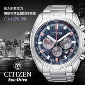 【公司貨保固】CITIZEN CA4220-55L 光動能男錶