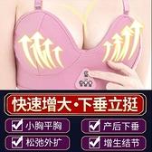 豐胸儀胸部按摩器增大揉捏熱敷乳房內衣平胸下垂增生乳腺結節胸罩