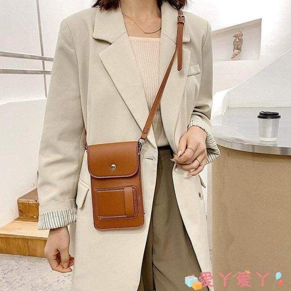 手機包手機包女2021新款韓版豎款可觸屏放手機小包包軟皮迷你側背斜背包 愛丫