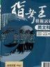 二手書R2YB98年4月版《升大學 指考.指考王 模擬試題 英文科 教師用書(學